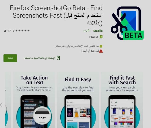 تطبيق لإلتقاط الشاشة من فايرفوكس على الاندرويد ScreenshotGo