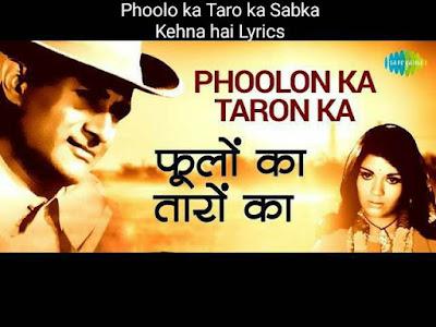 Phoolo-ka-Taro-ka-Sabka-Kehna-hai-Lyrics