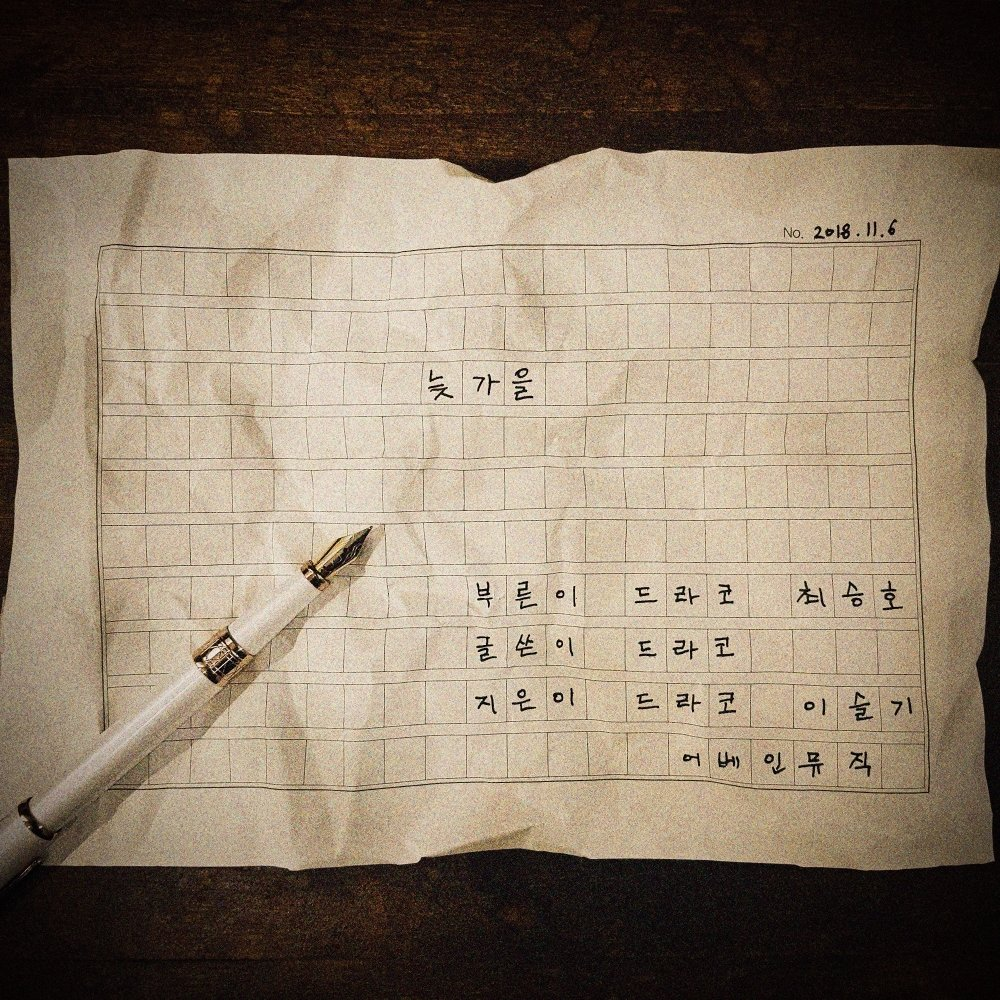 Drako – 늦가을 – Single
