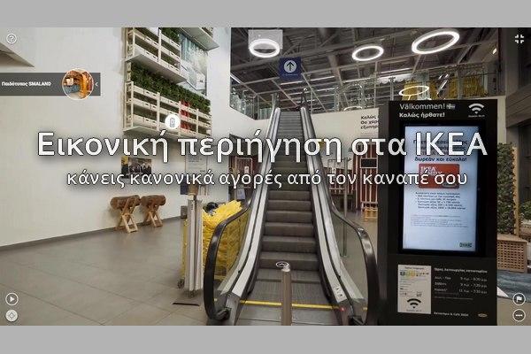 ΙΚΕΑ Virtual Walkthrough - Κάνε βόλτα στα IKEA από το σπίτι σου