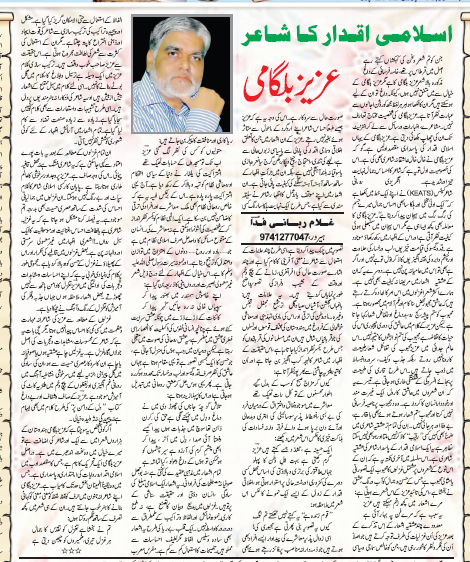 Islami Aqdar Ka Shayer Azeez Belguami > Gulam Rabbani Fida