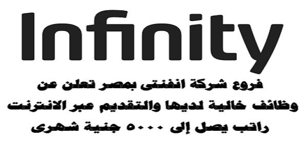 وظائف خالية فى شركة انفنتى فى مصر 2019