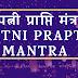 पत्नी प्राप्ति मंत्र | Patni Prapti Mantra |
