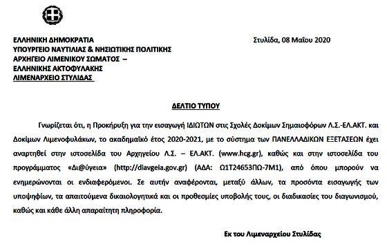 Προκήρυξη Διαγωνισμού για την εισαγωγή ιδιωτών στις Σχολές Δοκίμων Σημαιοφόρων Λ.Σ.-ΕΛ.ΑΚΤ. και Δοκίμων Λιμενοφυλάκων