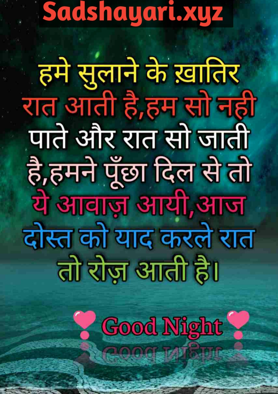 Good Night Shayari 2020  (टाॅप  बेस्ट गुड नाइट 2020 शायरी) ....Sadshayari.xyz