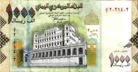 اسعار العملات مقابل سعر الريال اليمني اليوم