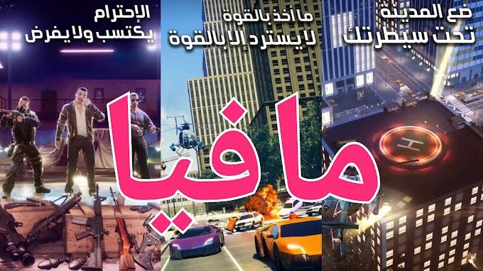 لعبة مافيا مدينة العراب - City Babil Godfather Mafia game