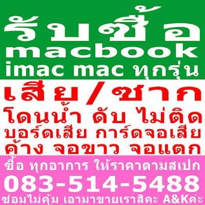 รับซื้อ imac Macbook เสีย ที่ซ่อมไม่คุ้ม ไม่อยากซ่อม เอามาขายที่ร้านเรานะคะ 083-514-5488 ราคาคุยกันได้ค่า