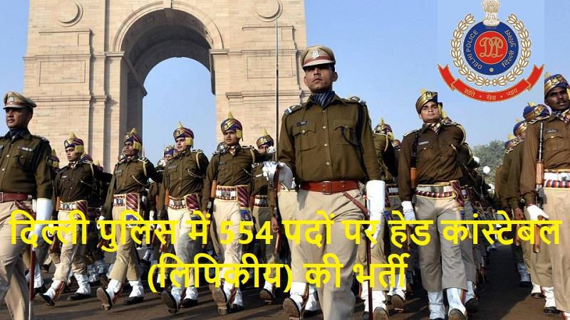 Delhi Police jobs 2019