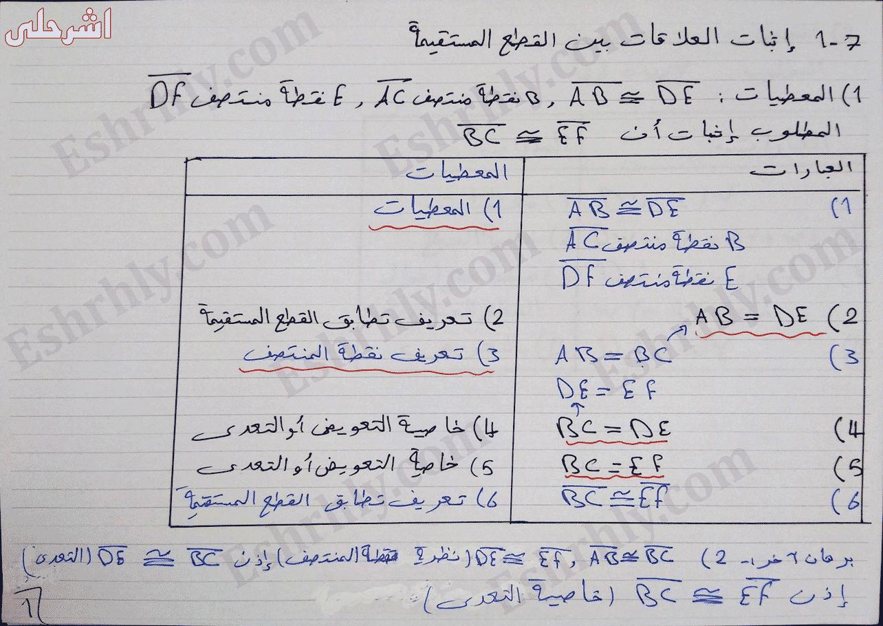 حل درس اثبات علاقات بين القطع المستقيمه كتاب التمارين