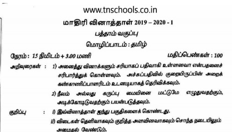 10th std tamil pta model question paper with key 2019-20