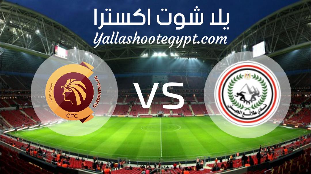 مشاهدة مباراة سيراميكا وطلائع الجيش بث مباشر اليوم بتاريخ 29/5/2021 في الدوري المصري