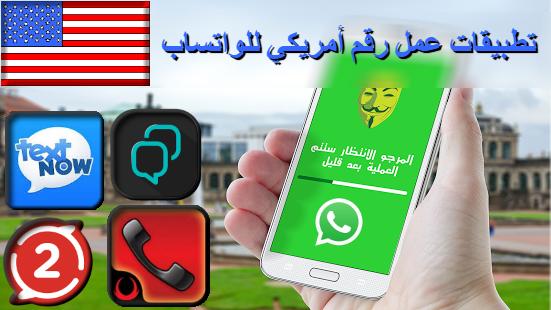 أفضل 5 تطبيقات وطرق للحصول على رقم أمريكي وهمي لتفعيل الواتساب بدون روت