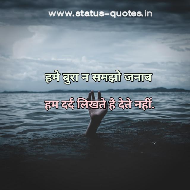 हमे बुरा न समझो जनाब  हम दर्द लिखते है देते नहीं.Sad Status In Hindi | Sad Quotes In Hindi | Sad Shayari In Hindi
