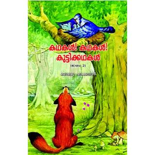 short story book for children