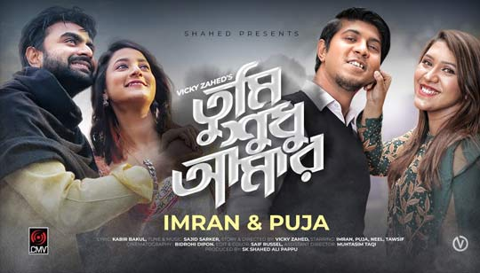 Tumi Shudhu Amar by Imran And Puja