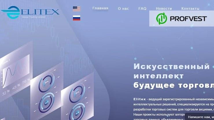 Elitex обзор и отзывы HYIP-проекта