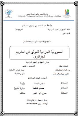 مذكرة ماستر: المسؤولية الجزائية للموثق في التشريع الجزائري PDF