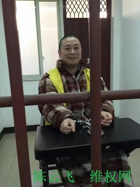 """四川著名人权捍卫者陈云飞被成都武侯区法院以""""寻衅滋事罪""""判刑4年"""