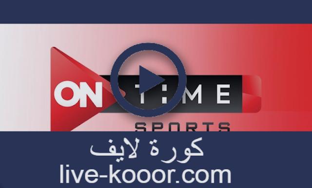 مشاهدة قنوات اون تايم  on time sport