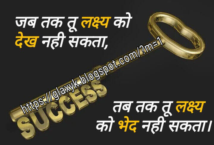 Motivational quotes,images in hindi