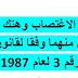 جريمتي الاغتصاب وهتك العرض وعقوبة كل منهما وفقا لقانون العقوبات الإماراتي رقم 3 لعام 1987 وتعديلاته