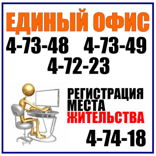 Единый офис, Бердянск, Телефоны, контакты, адрес, часы работы, перерыв, когда, где находиться, график, приёма, работы, перечень документов, ЦПАУ , ЦНАП