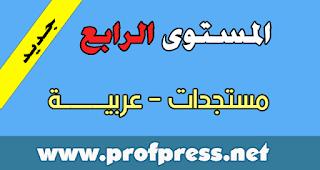 مستجدات السنة الرابعة ابتدائي-عربيــــة .