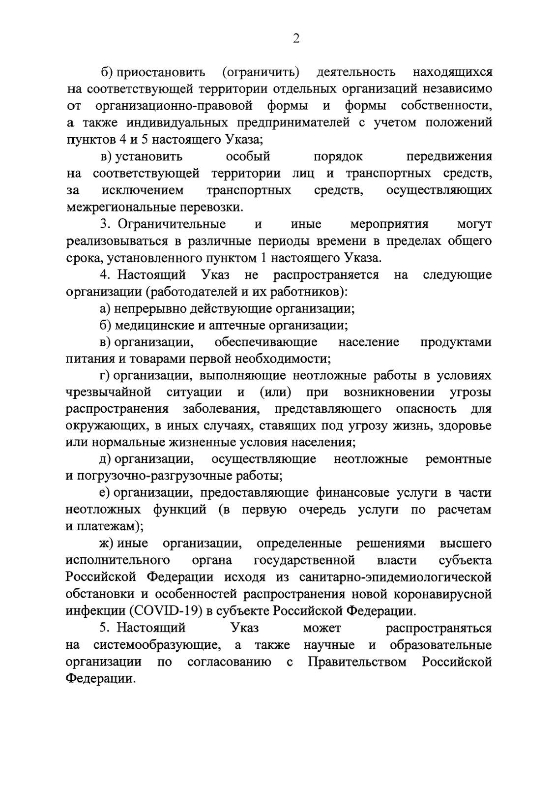 Указ Президента РФ № 239 от 02.04.2020 - 2