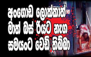 Battaramulle Bunty Reveals about Kalutara prison bus shooting