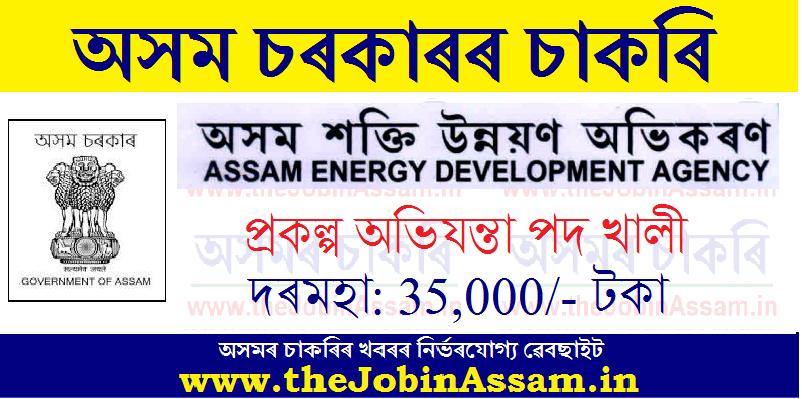 Assam Energy Development Agency Recruitment