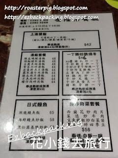 基隆茶餐廳餐牌
