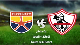 مشاهدة مباراة الزمالك والجونة بث مباشر الان في الدوري المصري