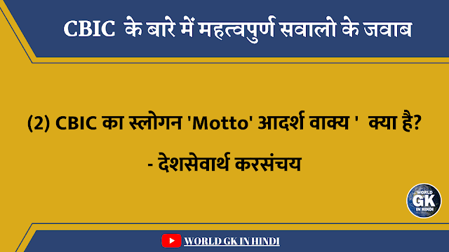 What is the slogan 'Motto' of CBIC