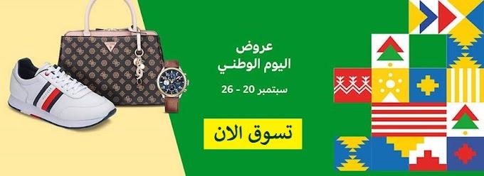 كوبونات خصم امازون السعوديه بمناسبة اليوم الوطنى السعودى تصل الى٩٠ ريال