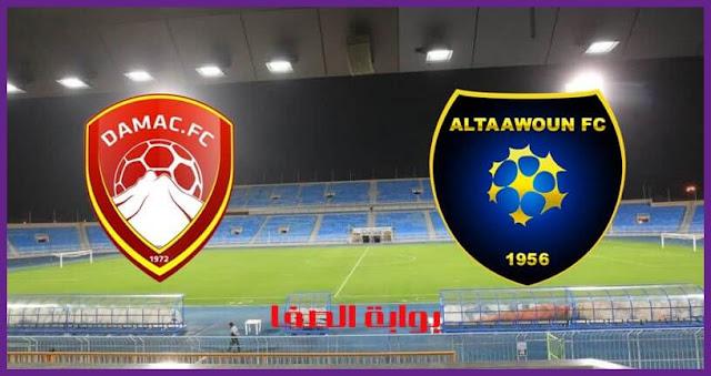 مشاهدة مباراة ضمك والتعاون بث مباشر اليوم السبت 23-11-2019 في الدوري السعودي