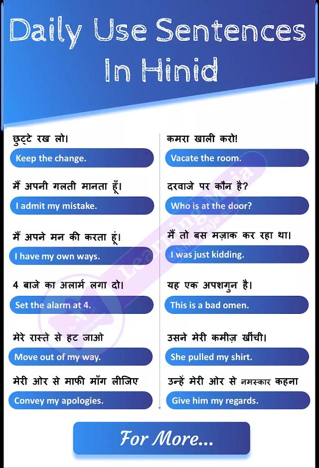 Daily use English sentences in Hindi