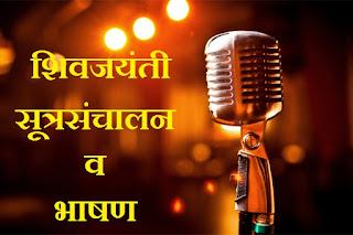 Sutrsanchalan shivjaynti