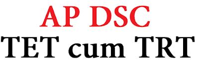 AP DSC - TET cum TRT Hall Ticket 2017 Download for dseap.gov.in