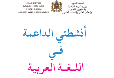 كراسات للدعم التربوي لتلاميذ الابتدائي: اللغة العربية والرياضيات والفرنسية، صادرة عن وزارة التربية الوطنية.