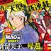 La creadora de InuYasha, Rumiko Takahashi, lanzará un nuevo manga en mayo
