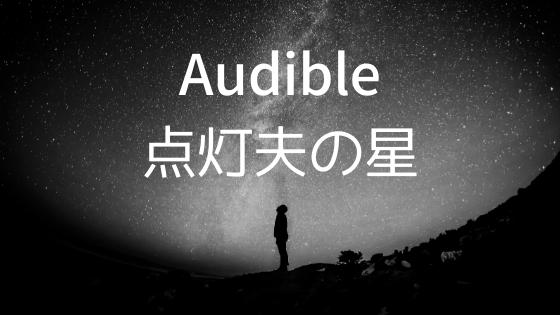 Audible(オーディブル)の「点灯夫の星」バッジの入手方法。オーディオブックを習慣にしよう。