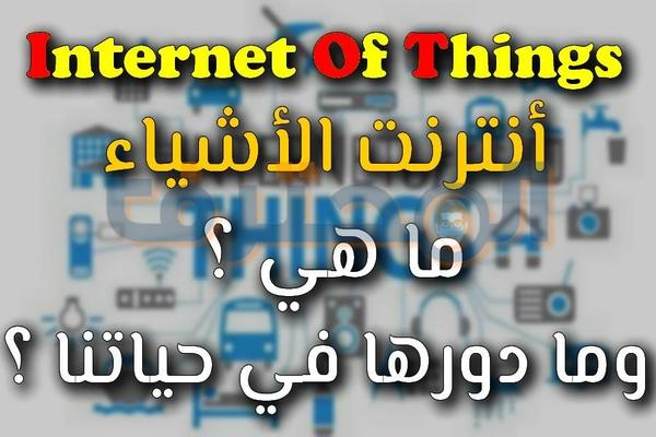 أنترنت الأشياء.. ما هي؟ و ما دورها في حياتنا؟