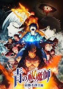 Ao no Exorcist Kyoto Fujouou Hen Capitulo 08 Online