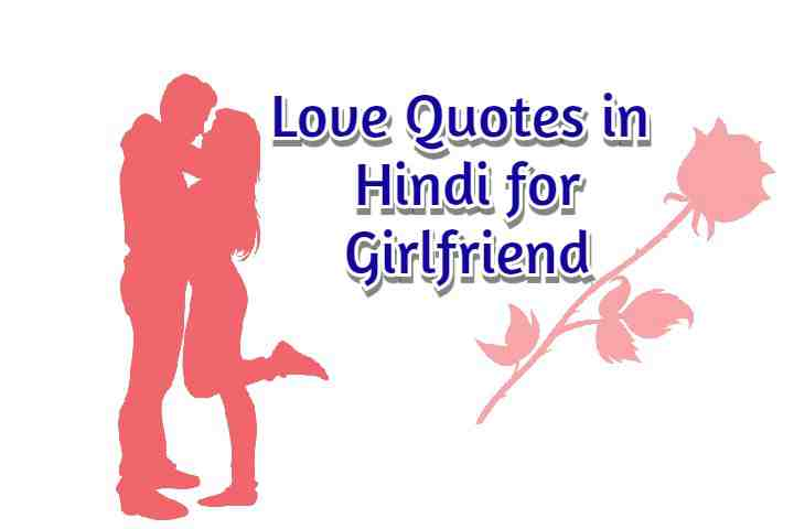 love quotes in hindi for girlfriend,love sms in hindi for girlfriend,heart touching love shayari in hindi for girlfriend