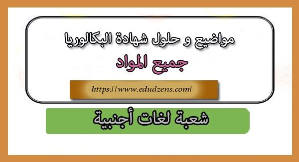 مواضيع و حلول شهادة البكالوريا شعبة لغات أجنبية