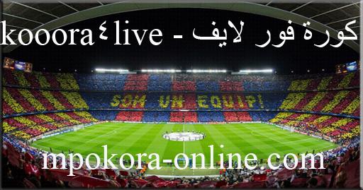 كورة فور لايف kooora4live بث مباشر مباريات اليوم عبر موقع كورة 4 لايف