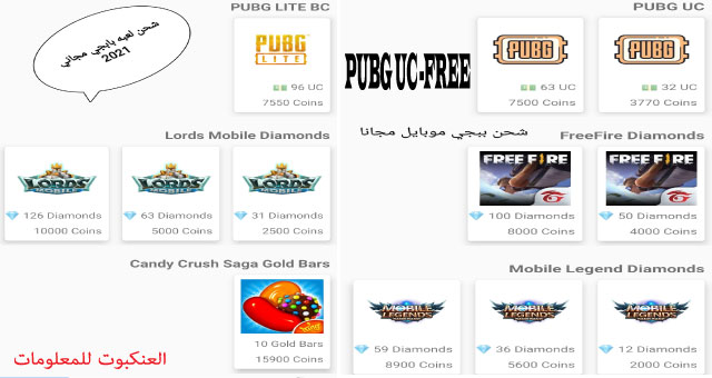 ملفات PUBG مجانًا. pubg mobile 99999. هاك UC Like. PUBG Mobile UC. Free UC PUBG Mobile .PUBG Mobile Hack. لعبة بيجي يو سي 2021