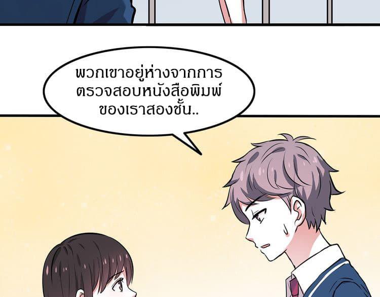 IF Future - หน้า 11