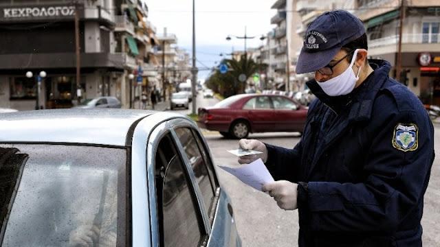 Πρόστιμα στην Πελοπόννησο: 62 για άσκοπες μετακινήσεις και 19 για μη χρήση μάσκας την Δευτέρα 23/11